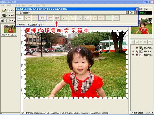 lina-PhotoCap製作模板-之簡單教學 (14).JPG