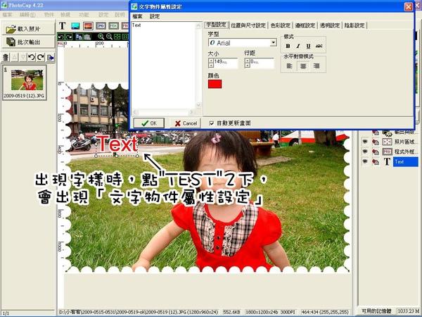 lina-PhotoCap製作模板-之簡單教學 (16).JPG