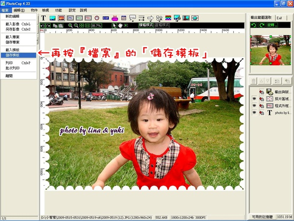 lina-PhotoCap製作模板-之簡單教學 (18).JPG