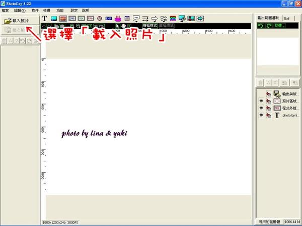 lina-PhotoCap製作模板-之簡單教學 (21).JPG