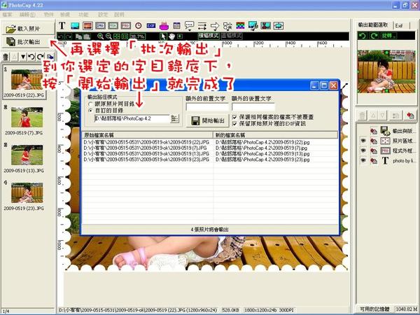 lina-PhotoCap製作模板-之簡單教學 (23).JPG