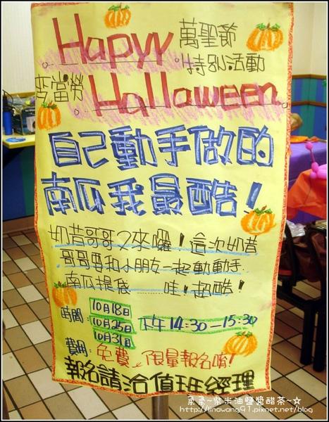 麥當勞-動手做「南瓜提袋」 (13).jpg