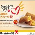 McHappy Day愛心蘋果派活動.JPG