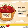 McHappy Day愛心蘋果派活動 (1).JPG