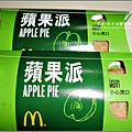 McHappy Day愛心蘋果派活動(9).JPG