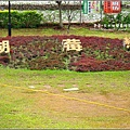 草莓文化館&大湖酒莊 (3).jpg