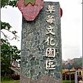 草莓文化館&大湖酒莊 (20).jpg