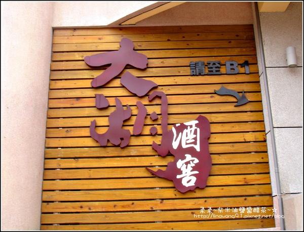 草莓文化館&大湖酒莊 (24).jpg
