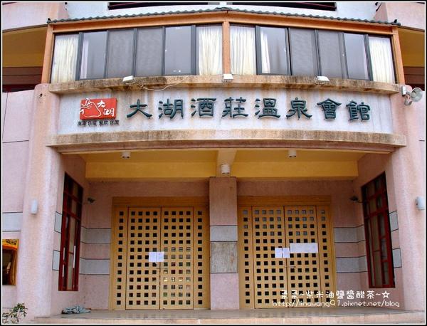 草莓文化館&大湖酒莊 (25).jpg