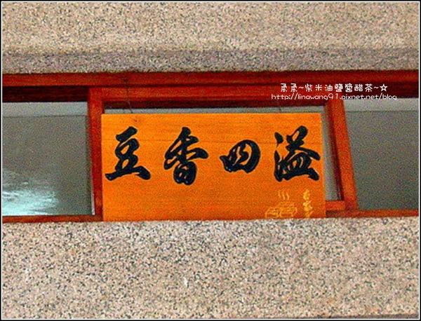 2009-1115-泰安-清安豆腐街 (14).jpg