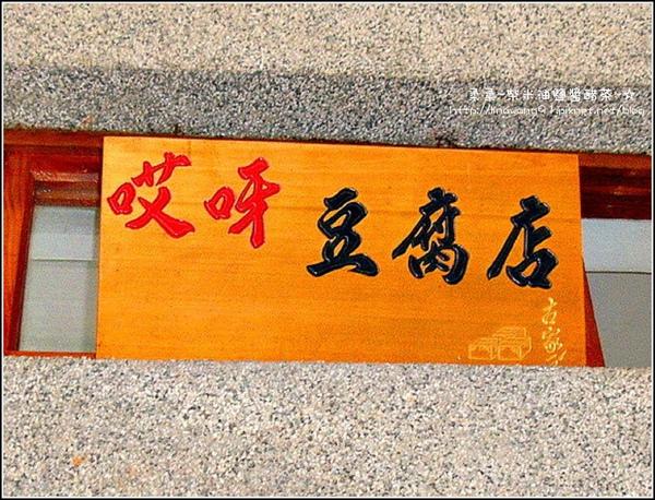 2009-1115-泰安-清安豆腐街 (15).jpg