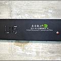 2009-1115-泰安觀止-L05房間 (19).jpg