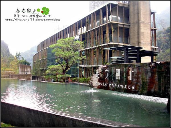 2009-1115-泰安觀止溫泉會館 (7).jpg