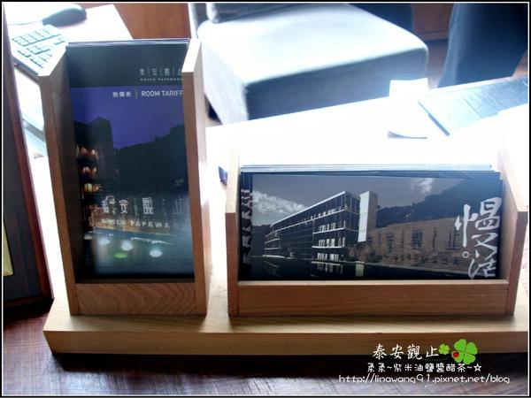 2009-1115-泰安觀止溫泉會館 (32).jpg