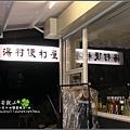 2009-1115-泰安觀止吃飯篇 (8).jpg