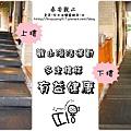 2009-1115-泰安觀止吃飯篇 (15).jpg