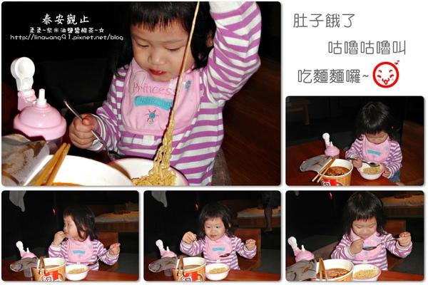 2009-1115-泰安觀止吃飯篇 (16).jpg
