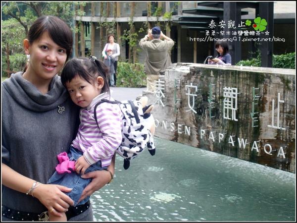 2009-1115-泰安觀止泡湯 (22).jpg