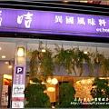 2009-0925-瑪咭異國風味料理 (9).jpg