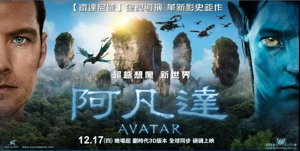 阿凡達-AVATAR (7).JPG