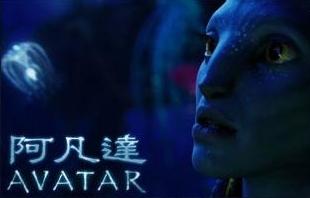 阿凡達-AVATAR (14).JPG