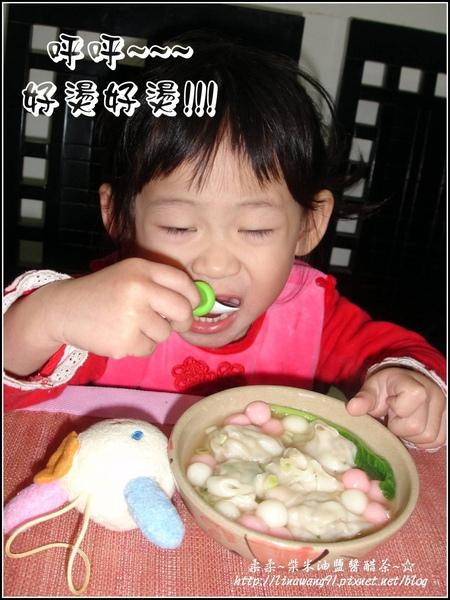 2009-1222-冬至吃雲吞湯圓 (4).jpg