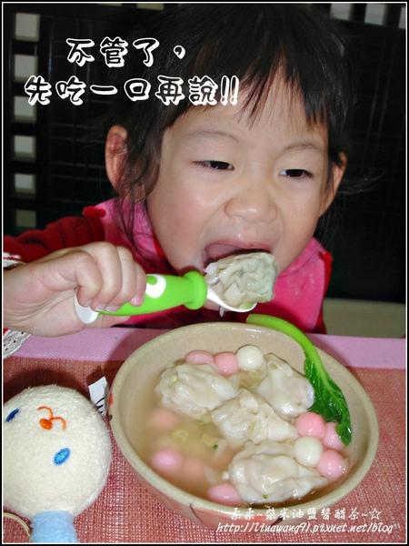 2009-1222-冬至吃雲吞湯圓 (5).jpg