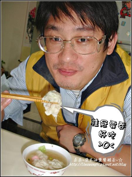 2009-1222-冬至吃雲吞湯圓 (12).jpg