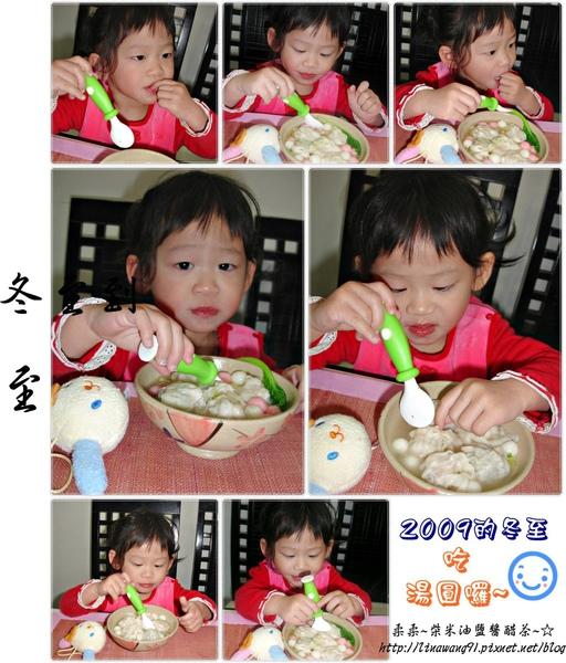 2009-1222-冬至吃雲吞湯圓 (16).jpg