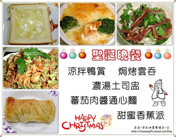 聖誕晚餐2009-1225 (6).jpg