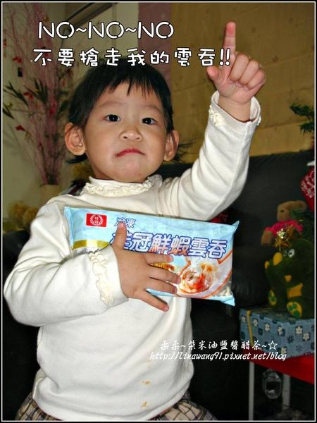 桂冠鮮蝦雲吞-焗烤雲吞2009-1225 (1).jpg