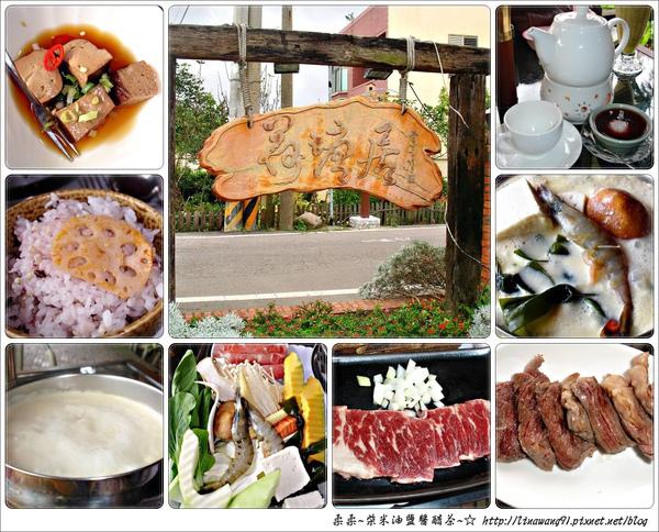 荷塘居吃飯-2009-1116 (21).jpg