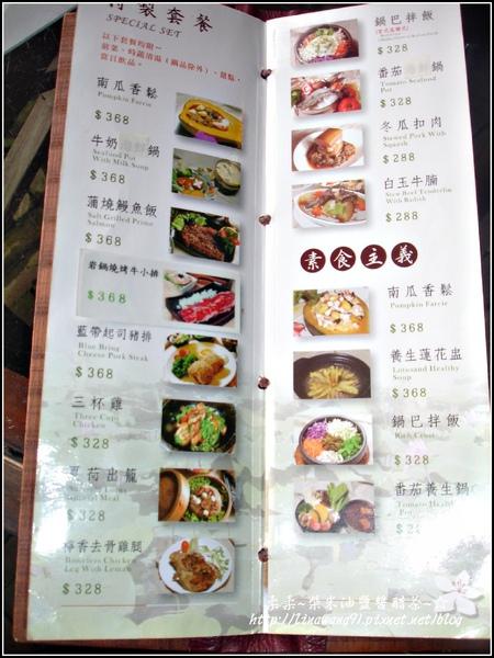 荷塘居-菜單-2009-1116 (1).jpg