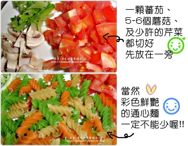 蕃茄肉醬通心麵2009-1225 (5).jpg