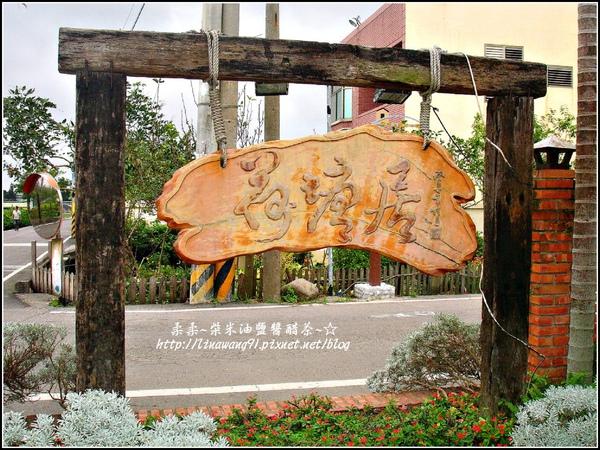 2009-1116-荷塘居.jpg