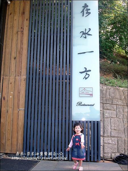 新竹-在水一方-2009-1108 (21).jpg