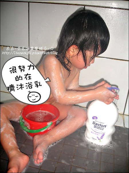 yuki-2歲3個月-用沙威隆洗澡-2010-0328 (3).jpg
