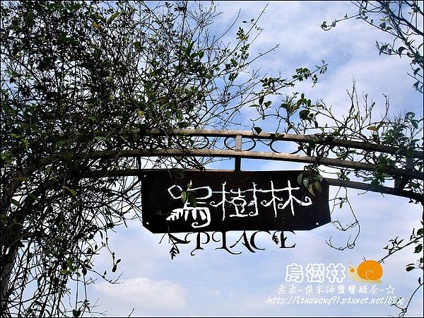 2010-0328-烏樹林 (172).jpg