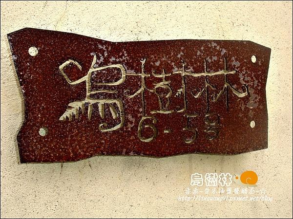 2010-0328-烏樹林 (39).jpg