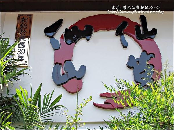 2010-0421-苗栗獅潭鄉-仙山仙草 (4).jpg