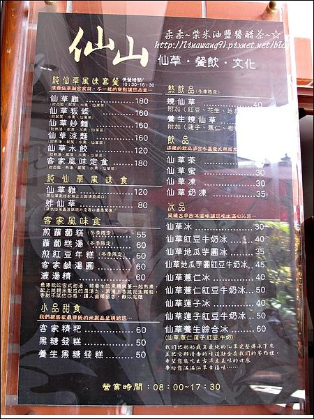 2010-0421-苗栗獅潭鄉-仙山仙草 (5).jpg