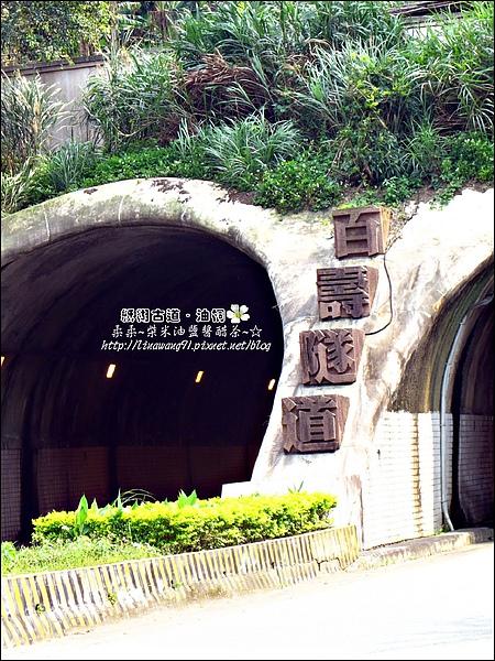 2010-0421-紙糊古道-油桐花之旅 (40).jpg