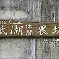 2010-0421-紙糊古道-油桐花之旅 (41).jpg