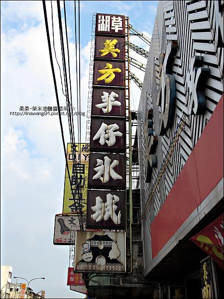 美芳芋仔冰城-2010-0921 (13).jpg