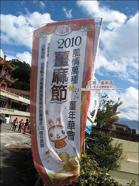 2010-1118  大湖-薑麻園-聖衡宮 (23).jpg