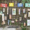 2011-0320-老樹根魔法木工坊 (40).jpg