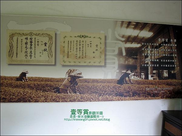 2010-0806-壹等賞景觀茶園 (21).jpg
