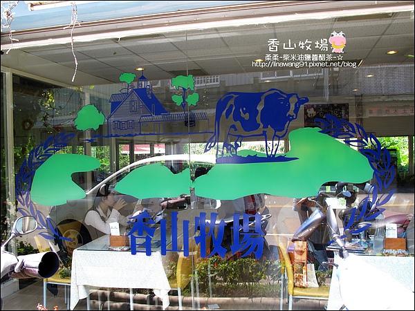 2010-0908-香山牧場 (33).jpg