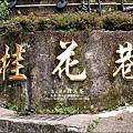 2010-0401-南庄老街 (1).jpg