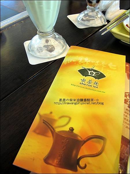 2010-0903-竹南-喫茶趣 (21).jpg